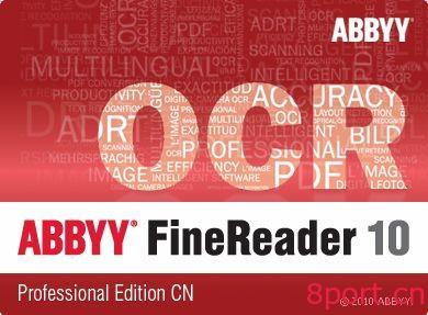 最好的OCR识别软件:ABBYY FineReader中文绿色版-港口技术安全网