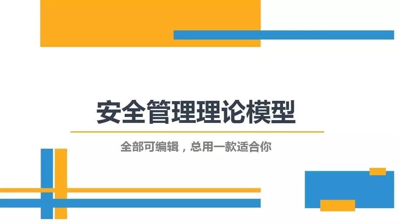 PPT | 28种安全管理理论模型,让你提高100%工作效率-港口技术安全网