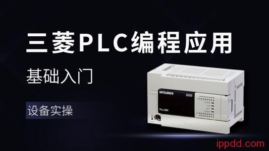 三菱FX系列PLC常用指令大全-港口技术安全网