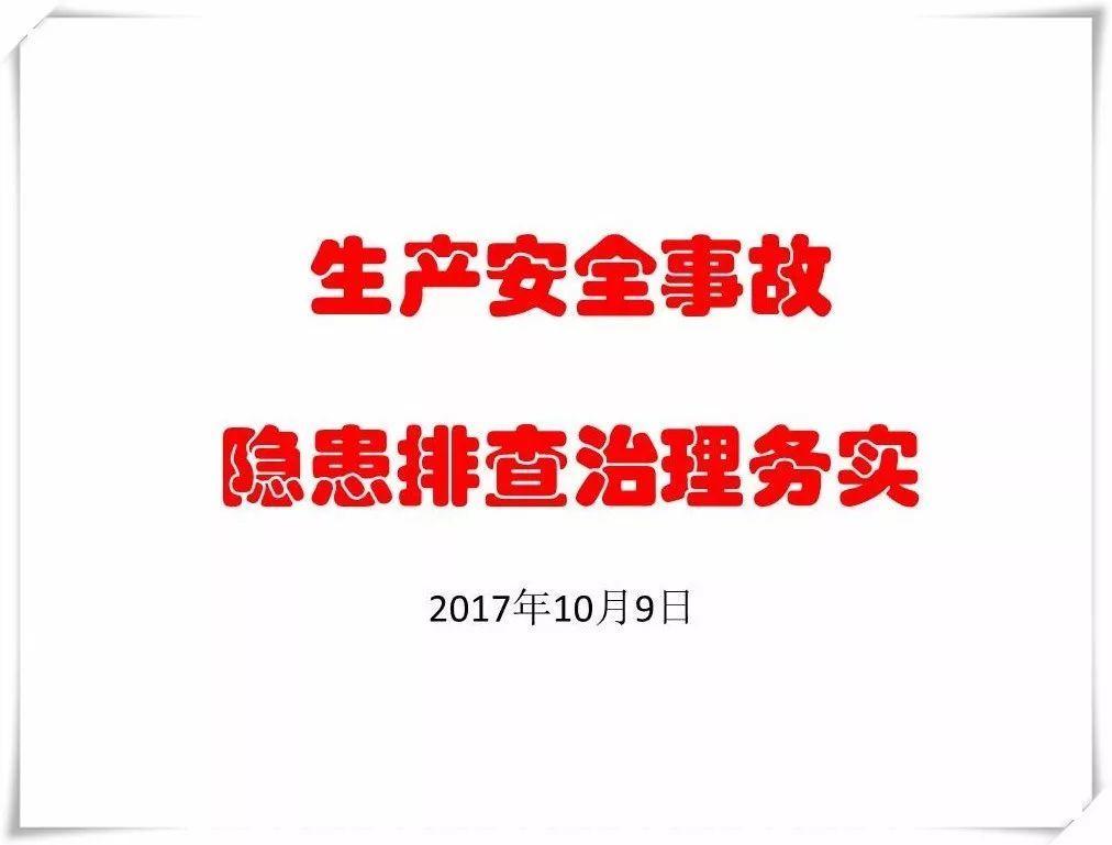 干货#生产安全事故隐患治理务实演示文档PPT(270P)-港口技术安全网