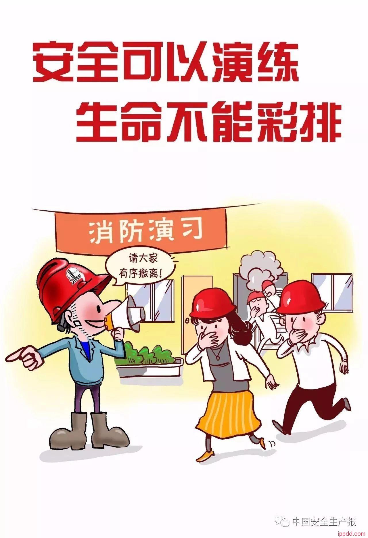又一组安全宣传漫画,收集!-港口技术安全网