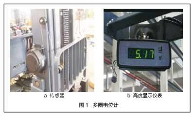 叉车货叉高度显示系统改进-港口技术安全网