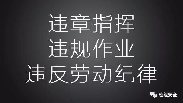 """制止""""三违""""要讲清利害以理服人!丨言论-港口技术安全网"""