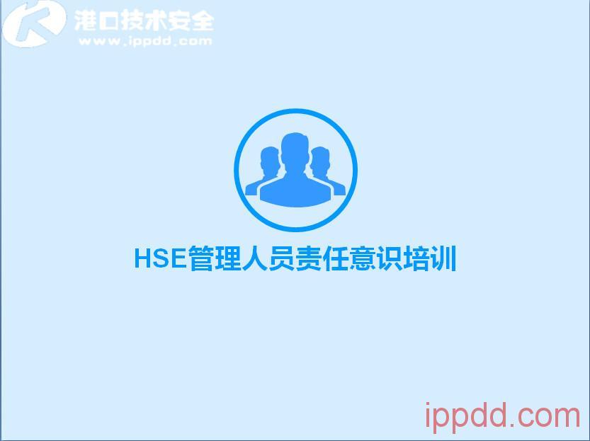 干货 -HSE管理人员责任意识培训【PPT下载】-港口技术安全网