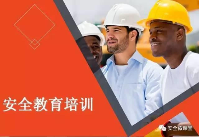 安全培训PPT收集-港口技术安全网