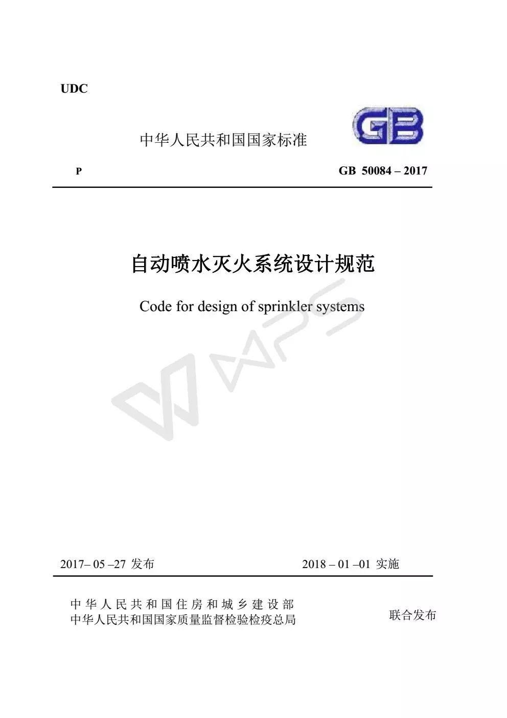 《自动喷水灭火系统设计规范》 GB50084-2017-港口技术安全网
