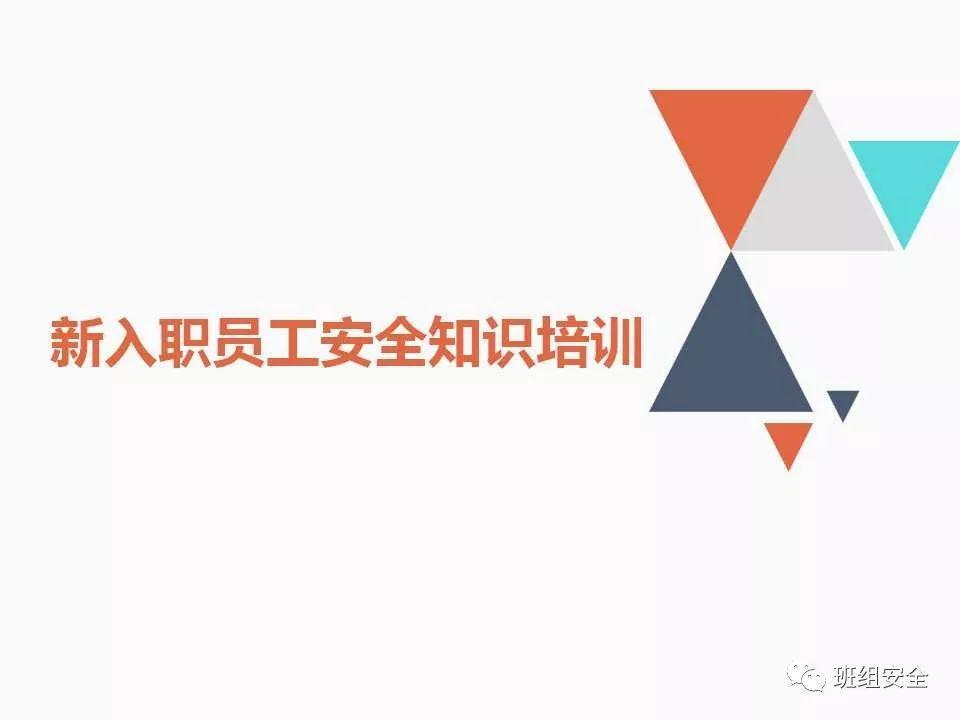 新入职员工安全知识培训丨PPT分享-港口技术安全网