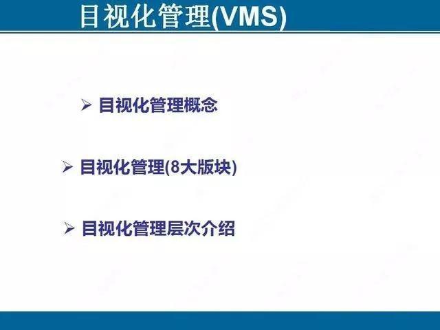 目视化管理(VMS)全方位培训 | PPT-港口技术安全网