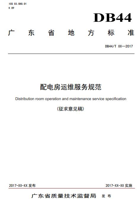 [参考]DB44TXX 配电房运维服务规范-广东省地方法规-征求意见稿PDF下载-港口技术安全网