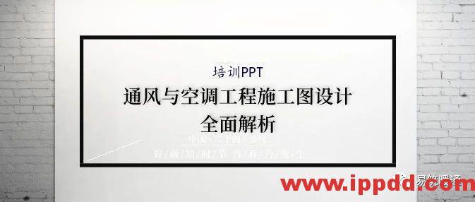 培训PPT | 通风与空调工程施工图设计全面解析-港口技术安全网