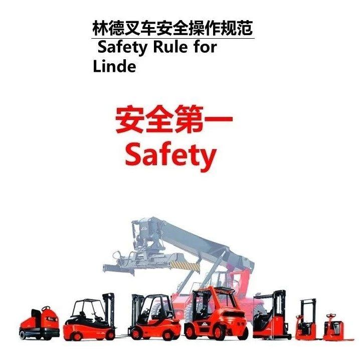 【彩本】林德叉车安全操作规范,下载直接打印-港口技术安全网