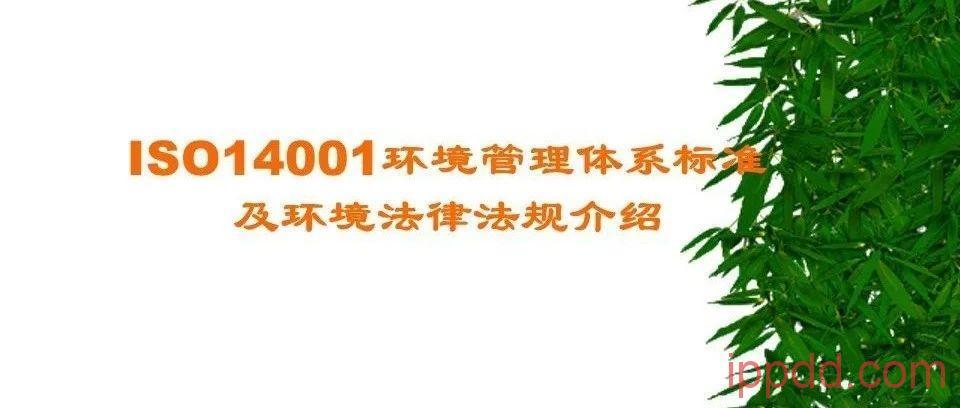 ISO14001环境管理体系标准及环境法律法规介绍 112张PPT-港口技术安全网