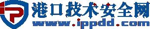 港口技术安全网-老王爱学习