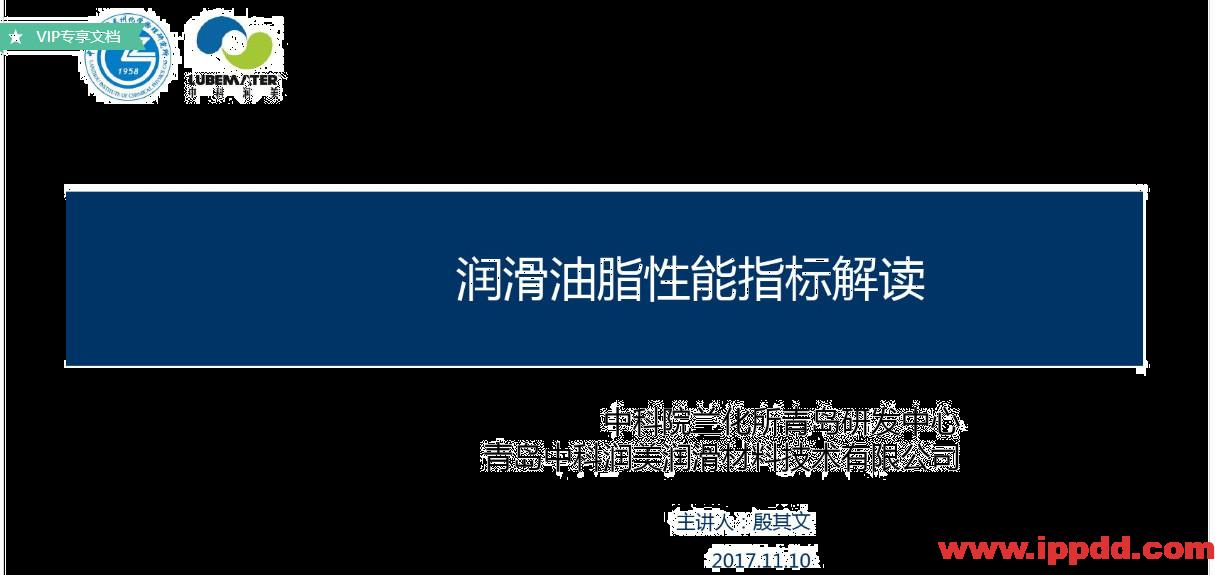 (完整版)润滑油脂性能指标解读PPT-港口技术安全网