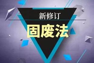 新《固废法》9月1日起施行,最高罚至5000000元!| 附全文-港口技术安全网
