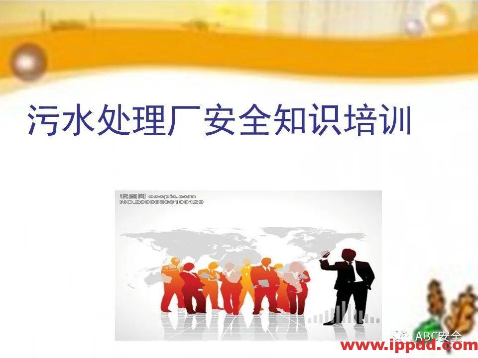 安全知识培训|污水处理厂|PPT-港口技术安全网