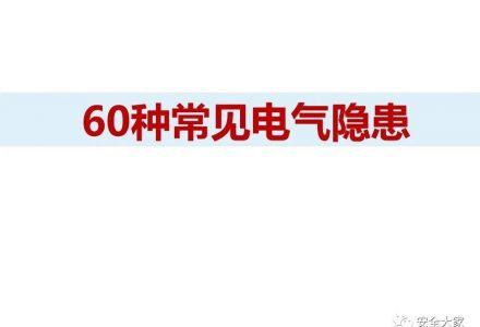 60种常见电气隐患|PPT-港口技术安全网
