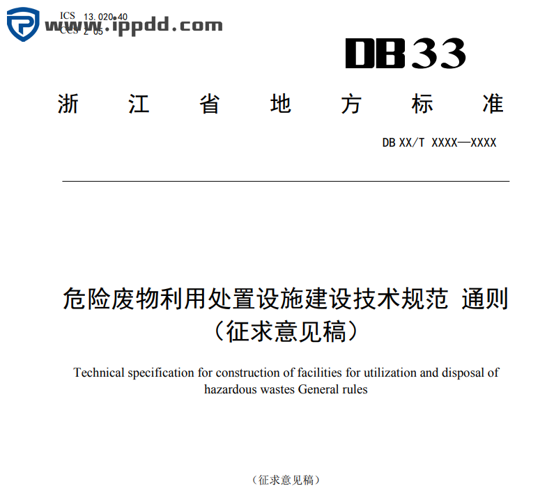 【实用规定】《危险废物利用处置设施建设技术规范 通则(征求意见稿)》-港口技术安全网